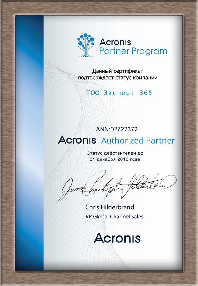 Сертификат Acronis 2018