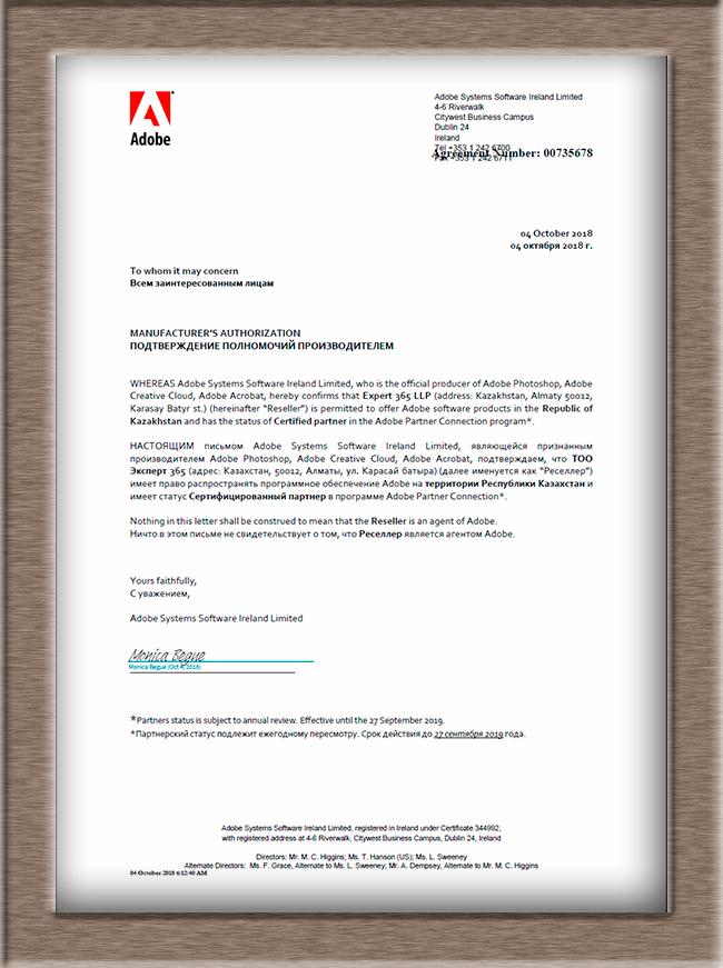 Авторизационное письмо Adobe 2018