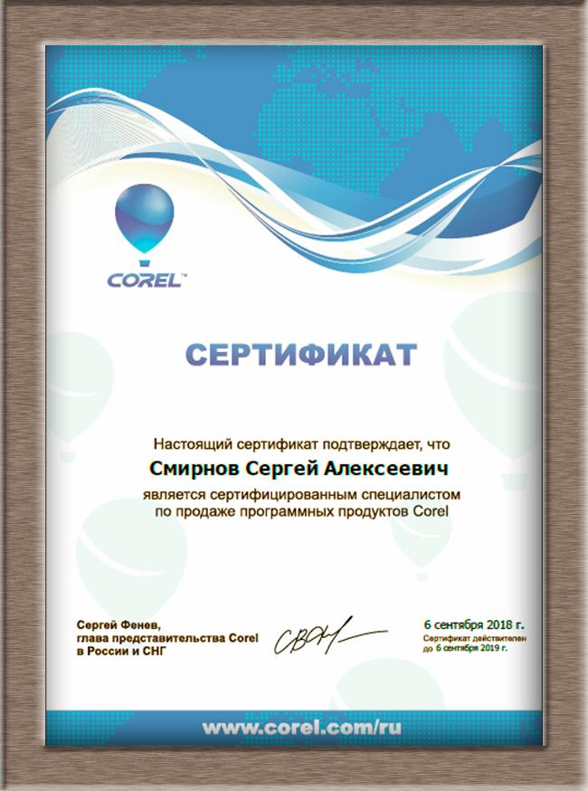 Сертификат Corel 2018