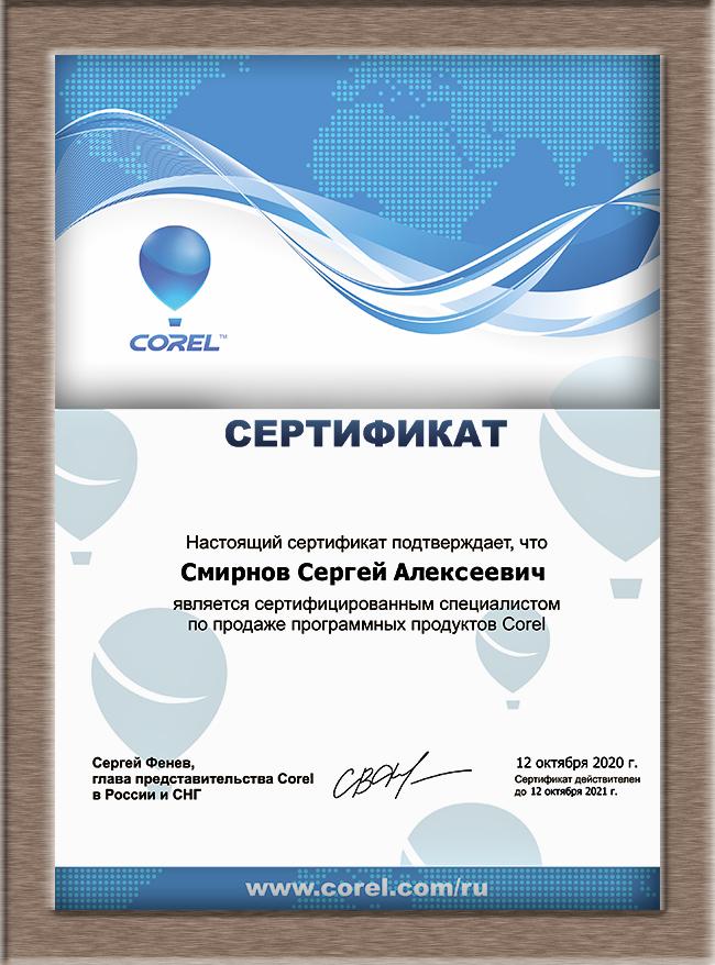 Сертификат Corel 2020