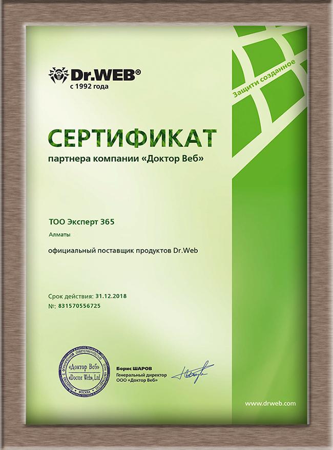 Сертификат DrWeb 2018