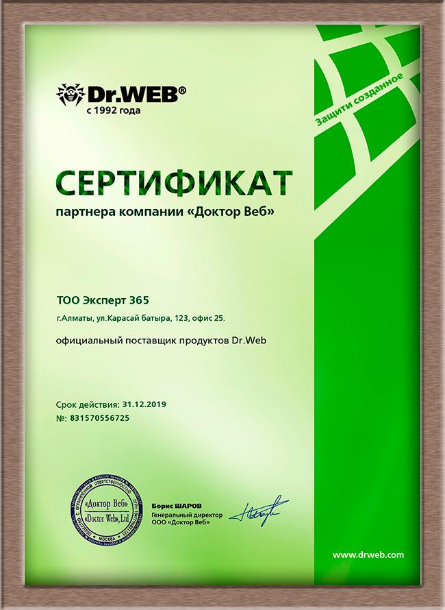 Сертификат DrWeb 2019