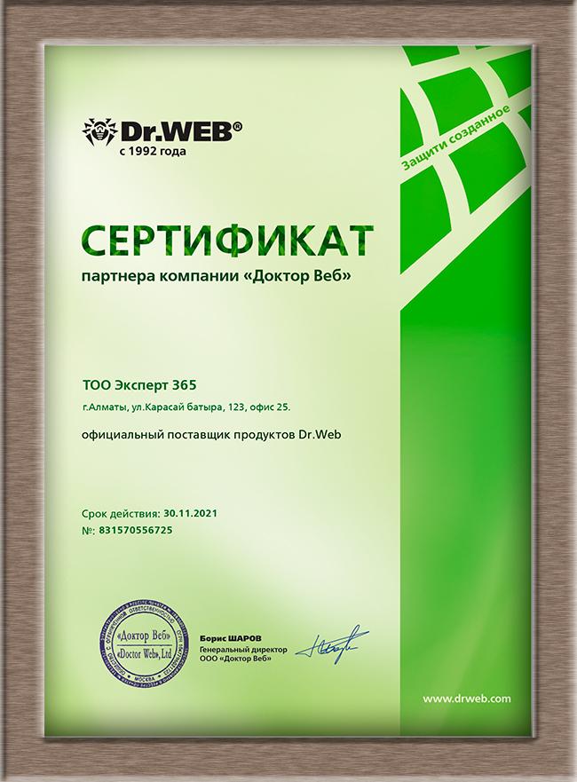 Сертификат DrWeb 2021