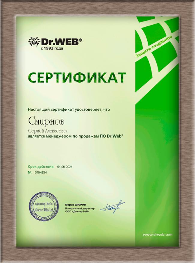 Сертификат DrWeb 2020
