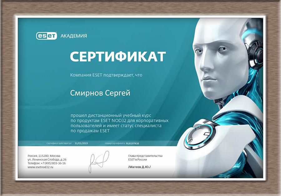 Сертификат ESET-NOD32 2018