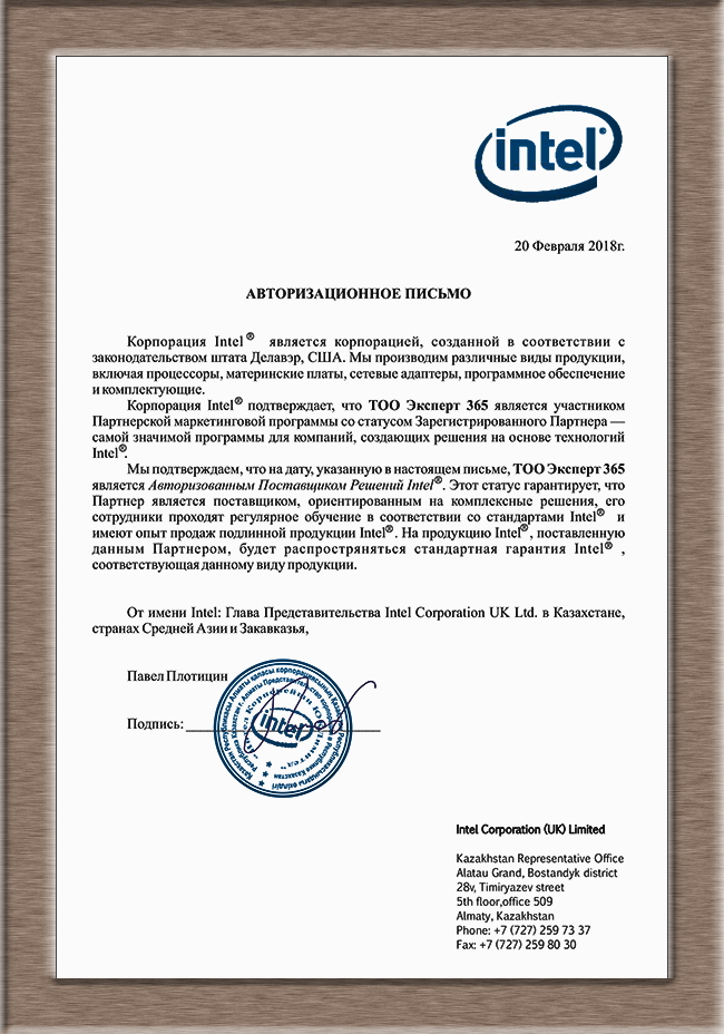 Авторизационное письмо Intel 2018