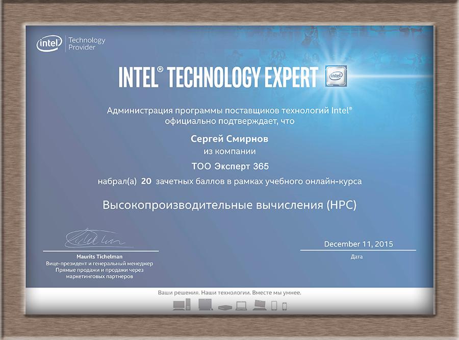 Сертификат Intel 2015