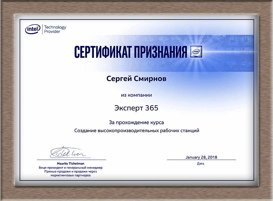 Сертификат Серверные системы Intel 2018