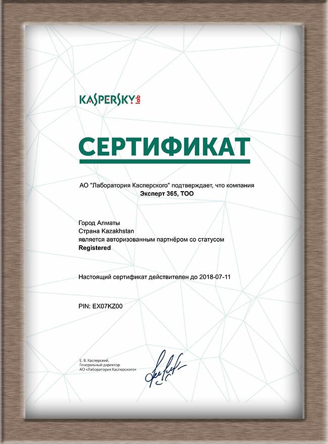 Сертификат Лаборатории Касперского 2018