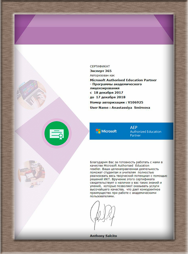 Сертификат Microsoft AEP 2018