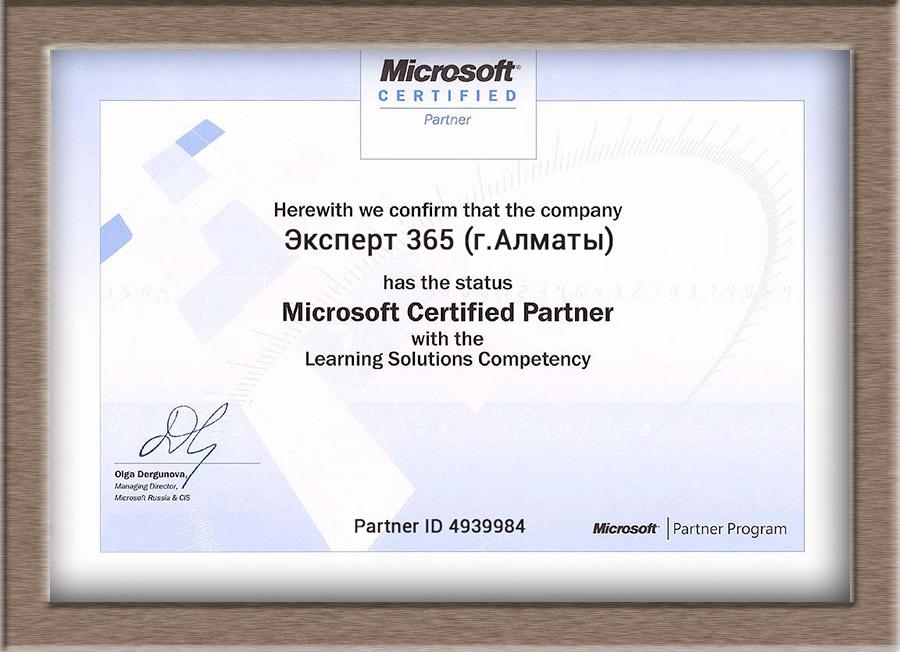 Сертификат партнера Microsoft