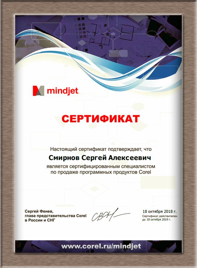 Сертификат Mindjet 2019