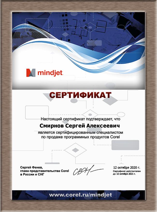Сертификат Mindjet 2020