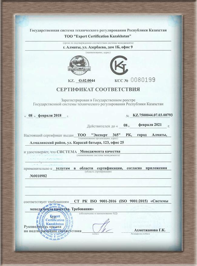 Сертификат менеджмента качества СТ РК ISO 9001-2016