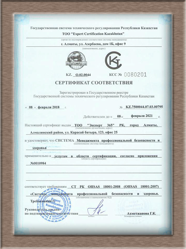 Сертификат менеджмента по профессиональной безопасности и охране труда СТ РК OHSAS 18001-2008