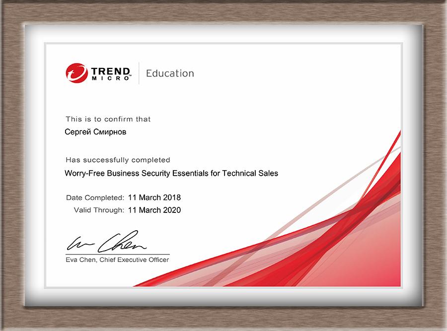 Сертификат Trend Micro 2018