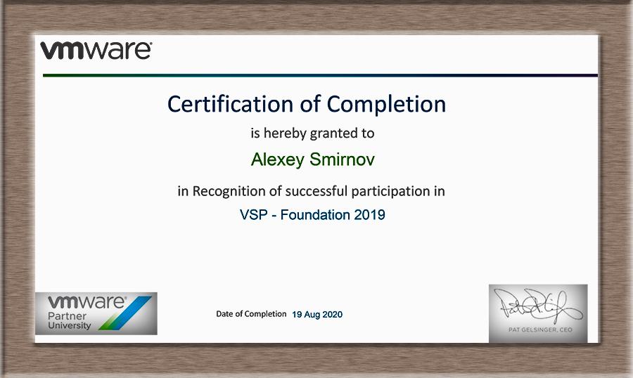 Сертификат WMvare 2020