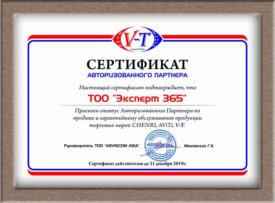 Сертификат VT 2019