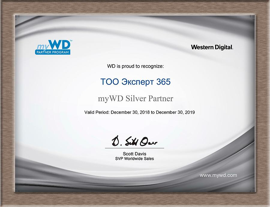 Сертификат WD Silver 2019